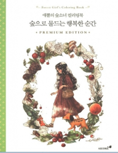 Forest Girl's Coloring Book Premium Edition