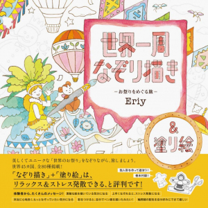 Around the World Coloring Book Vol 2. Japanese edition