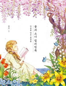 Flower and Girl Coloring Book