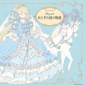 Fairy tale. Japanese coloring book