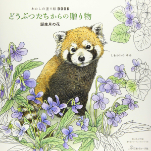 Animals-Flowers of the Birth Colouring Book