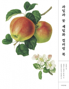 Fruit and Flower miniature coloring book