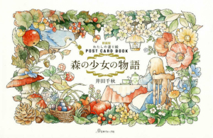 The Story of a Forest Girl. Post Card Coloring Book