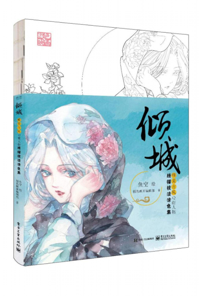 Fallen City – Anime Art and Classic Chinese Portrait Coloring Book