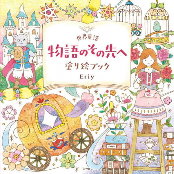 Beyond the World Fairy Tale Story Coloring Book by Eriy