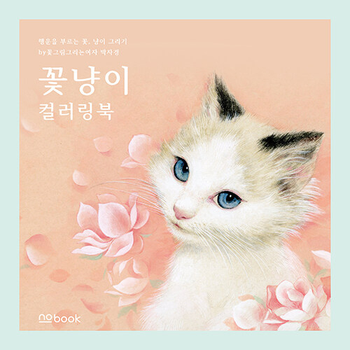 Flower Cats Coloring Book