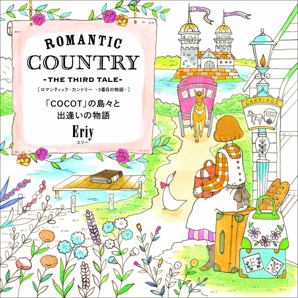Romantic Country - The Third Tale. Japanese edition