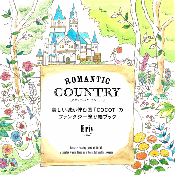 Romantic Country Coloring Book