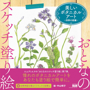 Seasonal Garden. Beautiful Botanical Art Coloring Book