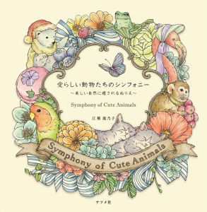 Symphony of Cute Animals Coloring Book