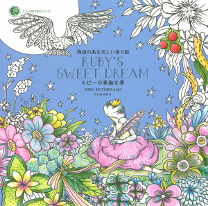Ruby's Sweet Dream Coloring Book