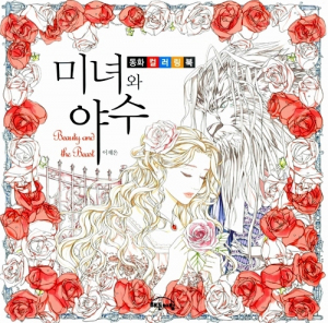 The Beauty and the Beast Coloring Book