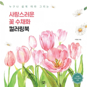 Lovely Floral Watercolor Coloring Book