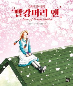 Anne of Green Gables Coloring Book. Ania z Zielonego Wzgórza