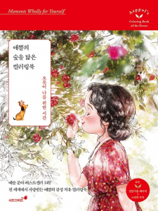 Moments Wholly for Yourself. Aeppol Coloring Book of the Forrest