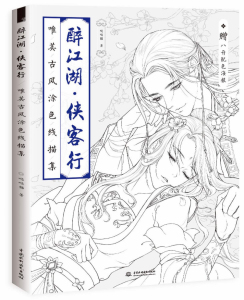 Chinese Ancient Style Coloring Book for Adults Line Drawing Collection Book Beauty&Hero