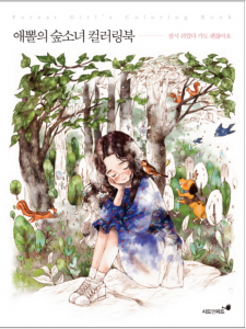 Forest Girl's Coloring Book
