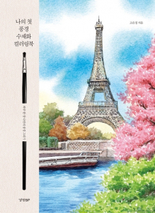 My First Scenery Watercolor Coloring Book. Moje pierwsze pejzaże akwarelami