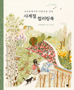 Four Seasons Coloring Book - Beautiful Days of Green Ivy