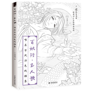 A Hundred Demon Walking Jade Song: Aesthetic Antique Coloring Line Drawing Collection
