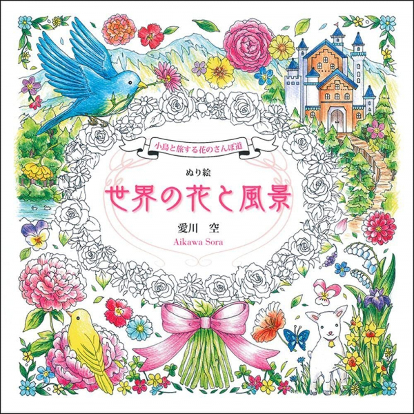 Flower Walks - Traveling with Birds Coloring Book