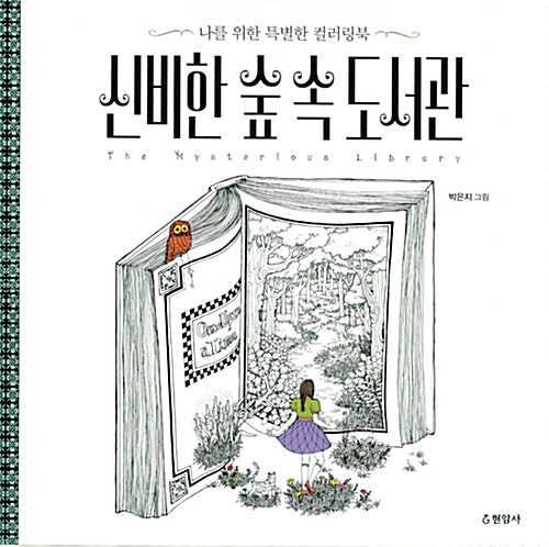 Library in the Mysterious Forest Coloring Book