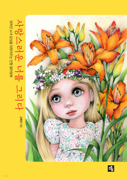 Draw You Lovely. A doll coloring book that brings back the forgotten girl\'s emotions