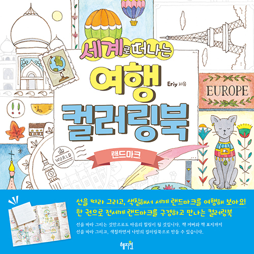 Around the World Coloring Book Vol 1